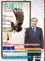 Lucky幸運雜誌 10月號/2021 第137期