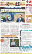 中國時報 2021年10月8日