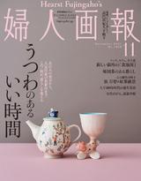 婦人畫報 2021年11月號 【日文版】