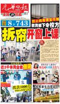 光華日報(晚报)2021年10月10日