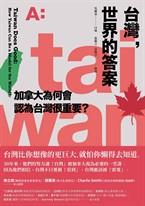 台灣,世界的答案