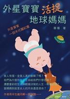 外星寶寶活捉地球媽媽