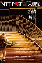 《大劇報》NTT POST No.31 秋季刊