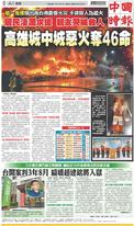 中國時報 2021年10月15日