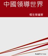 中國領導世界