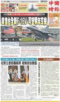 中國時報 2021年10月17日