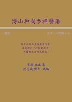 博山和尚參禪警語(一般) 簡體版