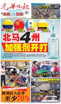光華日報2021年10月18日