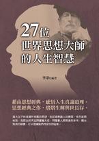 27位世界思想大師的人生智慧