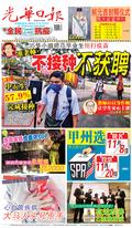 光華日報2021年10月19日