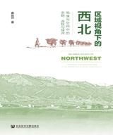 区域视角下的西北:地缘与空间中的农耕、游牧与绿洲