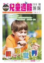 新一代兒童週報(第209期)