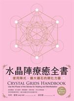 水晶陣療癒全書
