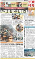 中國時報 2021年10月22日