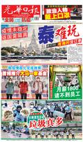 光華日報2021年10月24日