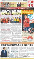 中國時報 2021年10月24日
