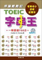 TOEIC字串王 (無附MP3)
