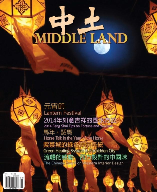 中土雜誌 第2期