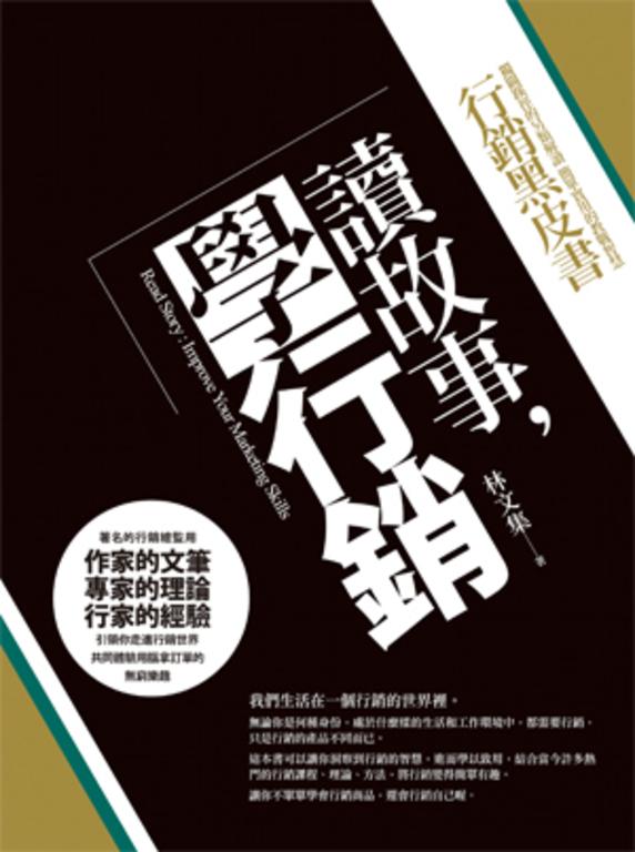 讀故事,學行銷:行銷總監的黑皮書