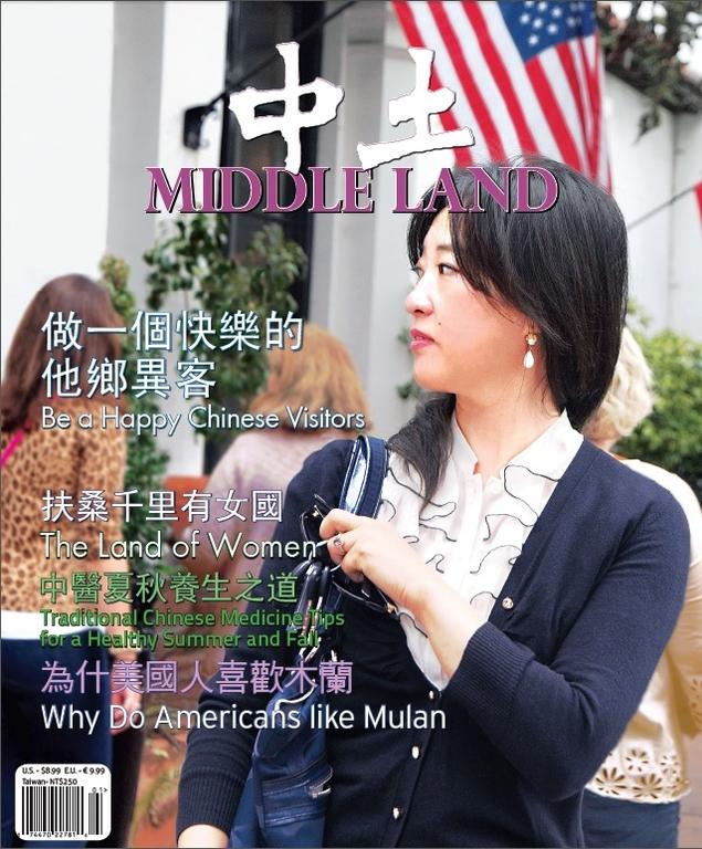 中土雜誌第4期