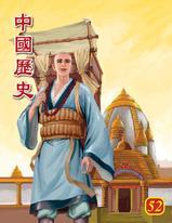 中國歷史 第52部