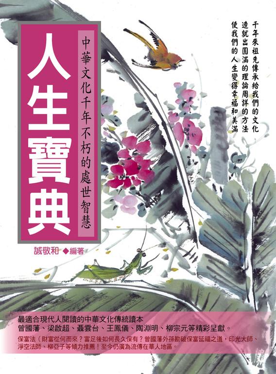 人生寶典:中華文化千年不朽的處世智慧