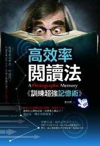 高效率閱讀法:訓練超強記憶術!