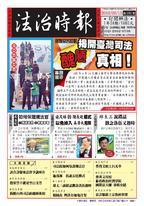 【法治時報 】第181期