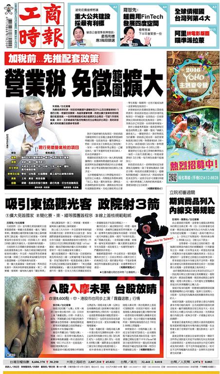 工商時報 2016年6月16日