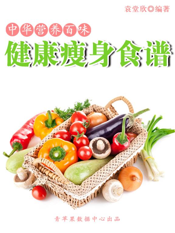 中華營養百味:健康瘦身食譜
