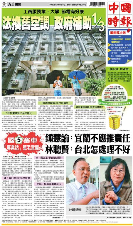 中國時報 2016年6月18日