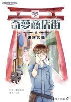 奇夢商店街—貳—謝謝光臨