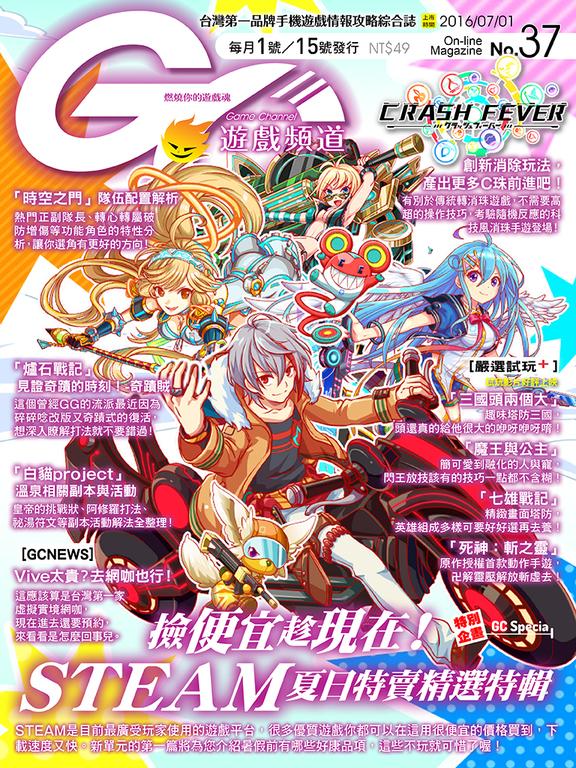 Game Channel 遊戲頻道 No.37