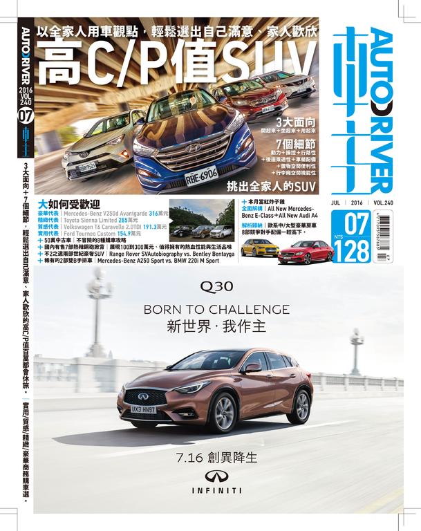 2016年7月號車主雜誌 第240期