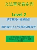 文法單元卷系列—感官動詞vs連綴動詞
