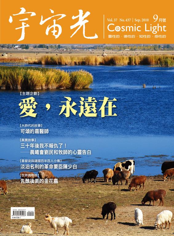 宇宙光雜誌2010年9月號(附有聲)