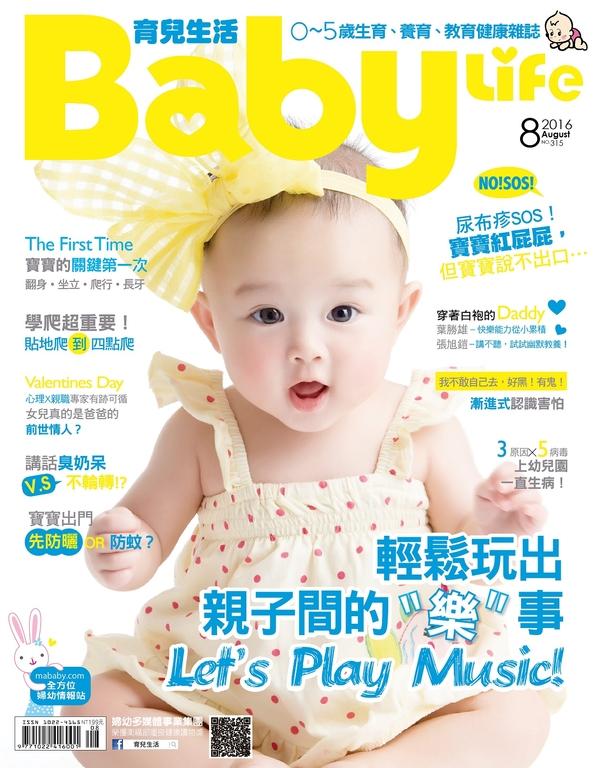 BabyLife育兒生活 8月號/2016 第315期