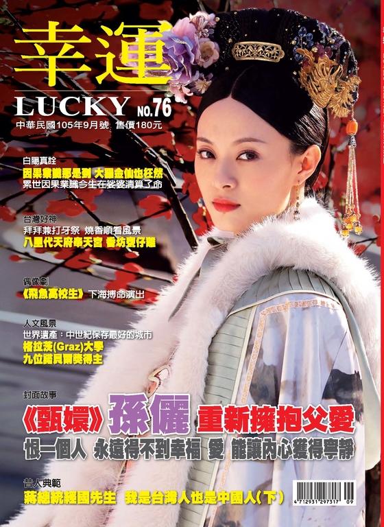 Lucky幸運雜誌 9月號/2016 第76期