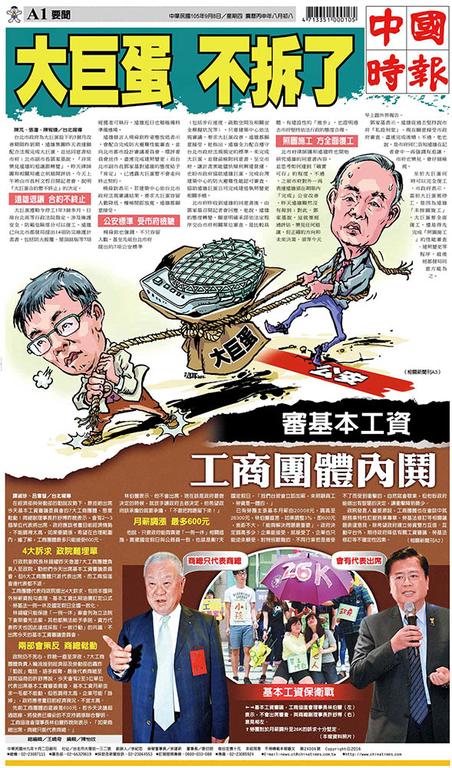 中國時報 2016年9月8日