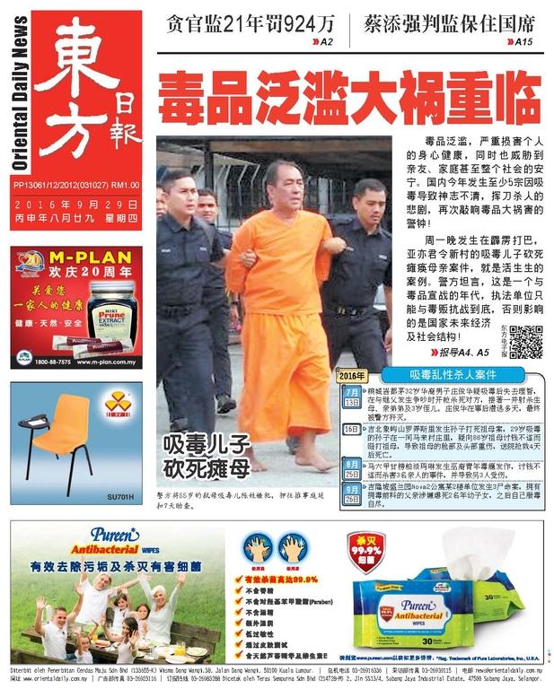 東方日報 2016年9月29日