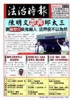 【法治時報 】第189期