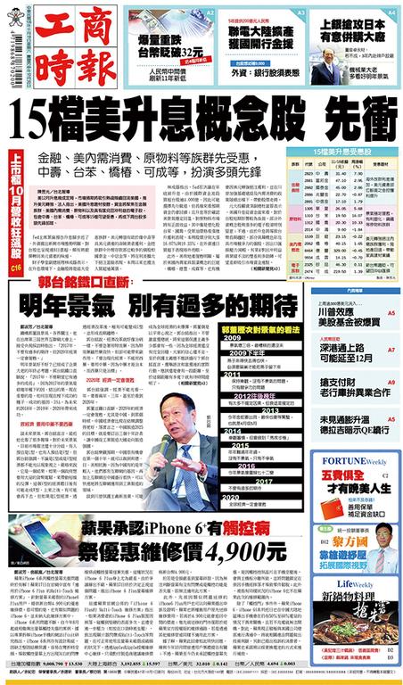 工商時報 2016年11月19日