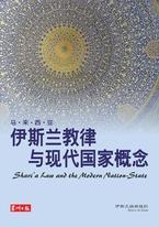 伊斯蘭教律與現代國家概念
