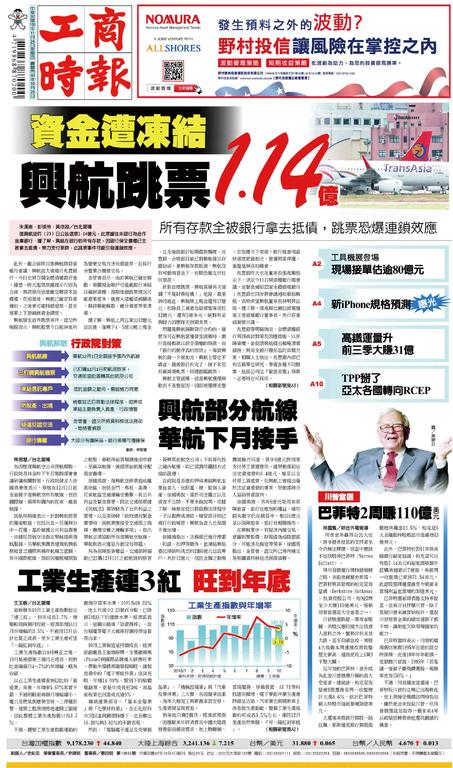 工商時報 2016年11月24日