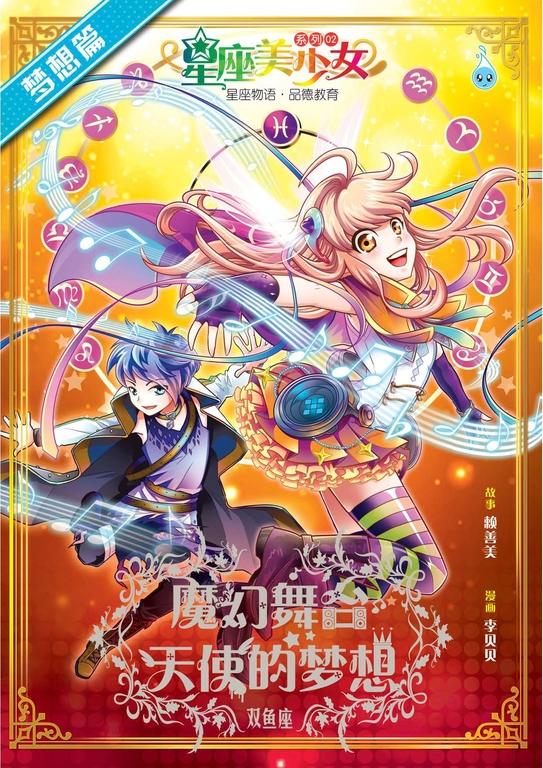星座美少女系列02 梦想篇: 魔幻舞台 天使的梦想 [双鱼座]