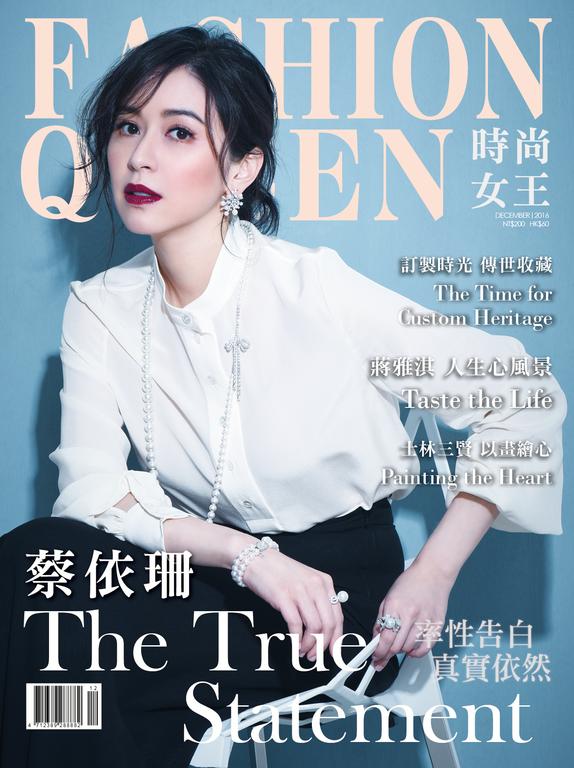 Fashion Queen時尚女王雜誌2016/12/6 第123