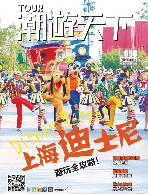 TOUR潮遊天下 90期/2016年8月號