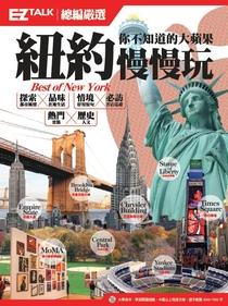 紐約慢慢玩 你不知道的大蘋果:EZ TALK總編嚴選特刊