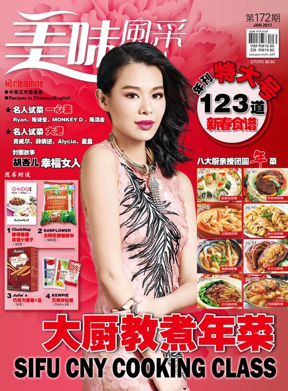 Oriental Cuisine 美味风采 1月号 (2017)