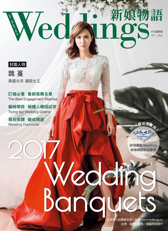 Weddings新娘物語 87期1、2月號